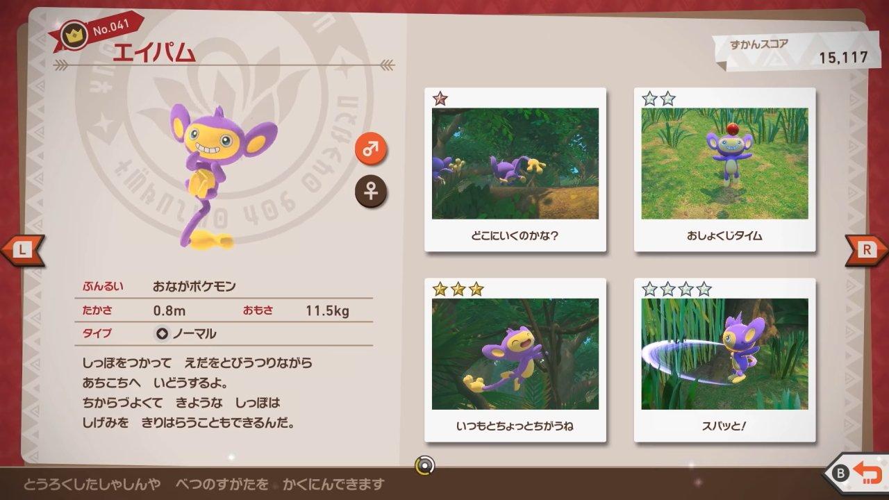 New Pokemon Snap gameplay photodex
